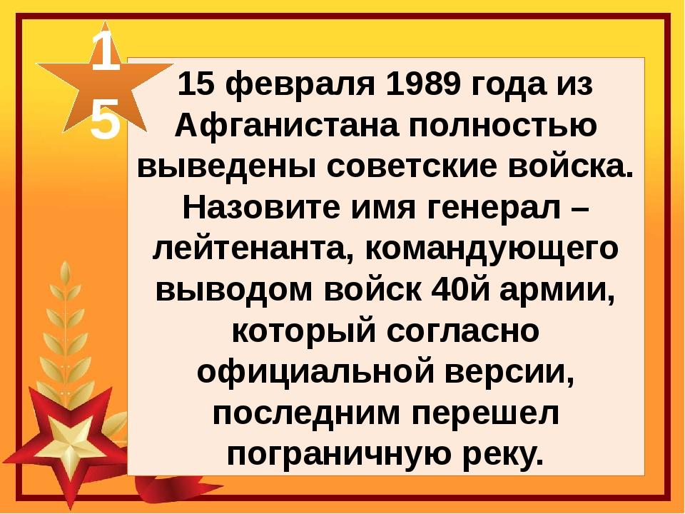 15 февраля 1989 года из Афганистана полностью выведены советские войска. Назо...