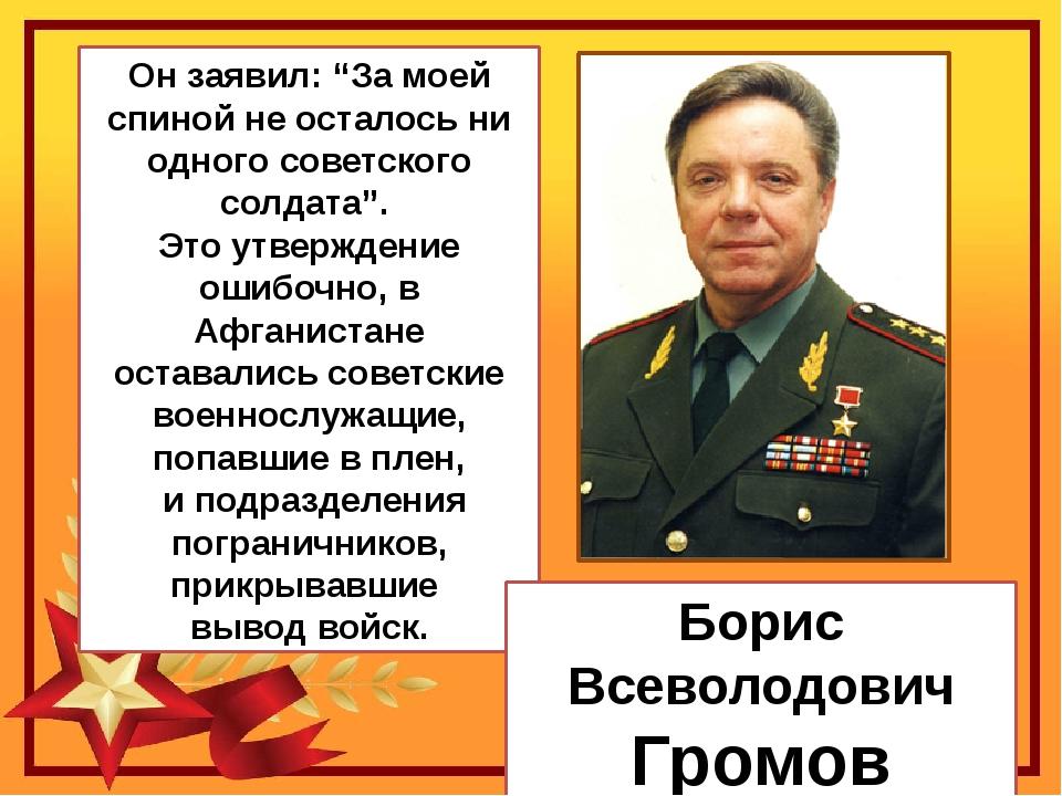 """Он заявил: """"За моей спиной не осталось ни одного советского солдата"""". Это утв..."""
