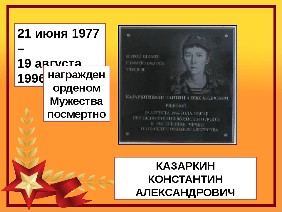КАЗАРКИН КОНСТАНТИН АЛЕКСАНДРОВИЧ 21 июня 1977 – 19 августа 1996 награжден ор...