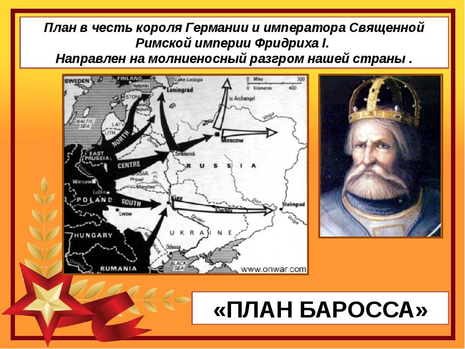 План в честь короля Германии и императора Священной Римской империи Фридриха...