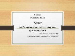 3 класс Русский язык Тема: «Изменение глаголов по временам» Подготовила Цымб