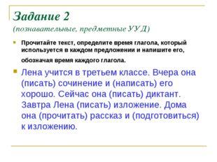 Задание 2 (познавательные, предметные УУД) Прочитайте текст, определите время