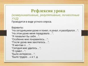Рефлексия урока (коммуникативные, регулятивные, личностные УУД) Проводится в