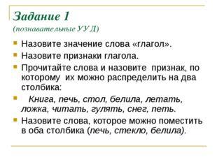 Задание 1 (познавательные УУД) Назовите значение слова «глагол». Назовите при