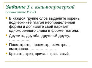 Задание 3 с взаимопроверкой (личностные УУД) В каждой группе слов выделите ко