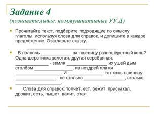 Задание 4 (познавательные, коммуникативные УУД) Прочитайте текст, подберите п
