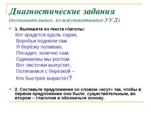 Диагностические задания (познавательные, коммуникативные УУД) 1. Выпишите из