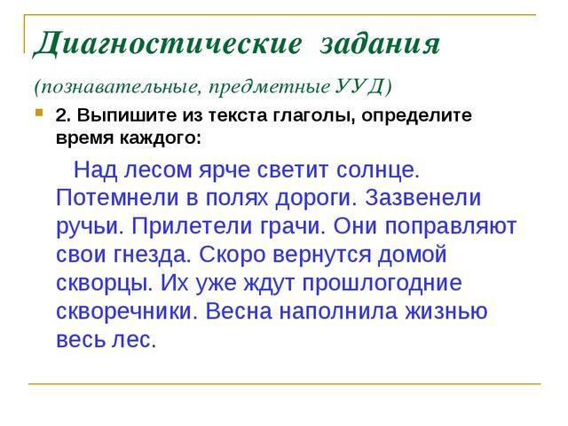 Диагностические задания (познавательные, предметные УУД) 2. Выпишите из текст...