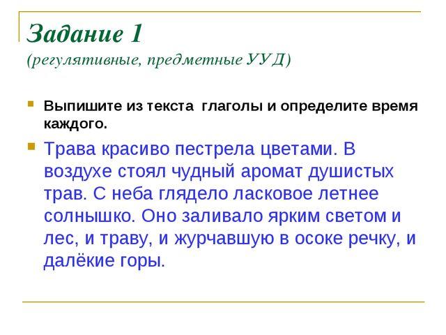 Задание 1 (регулятивные, предметные УУД) Выпишите из текста глаголы и определ...