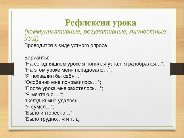 Рефлексия урока (коммуникативные, регулятивные, личностные УУД) Проводится в...