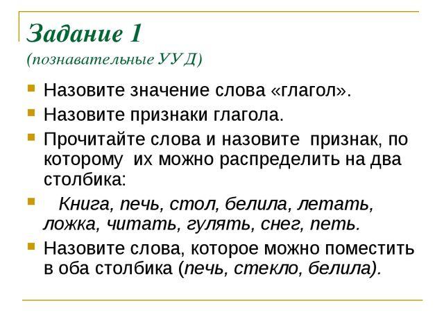Задание 1 (познавательные УУД) Назовите значение слова «глагол». Назовите при...