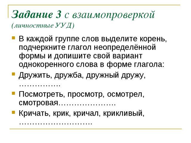 Задание 3 с взаимопроверкой (личностные УУД) В каждой группе слов выделите ко...