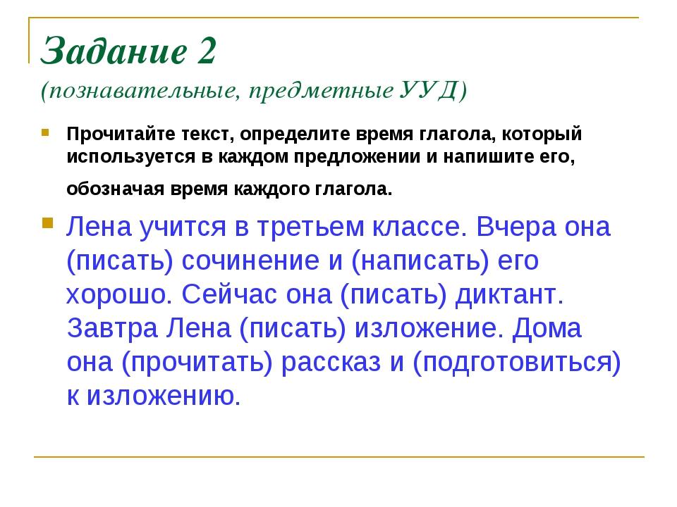 Задание 2 (познавательные, предметные УУД) Прочитайте текст, определите время...