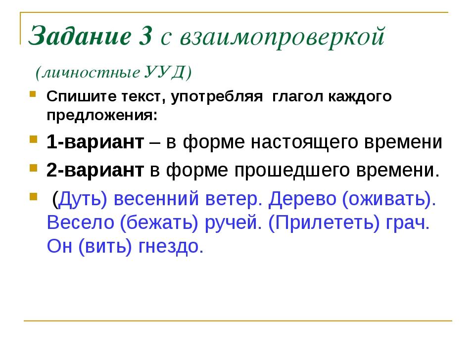 Задание 3 с взаимопроверкой (личностные УУД) Спишите текст, употребляя глагол...