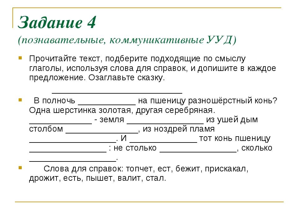 Задание 4 (познавательные, коммуникативные УУД) Прочитайте текст, подберите п...