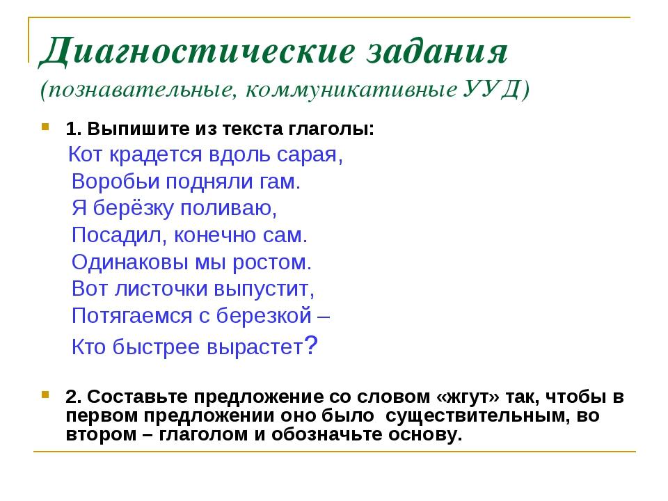 Диагностические задания (познавательные, коммуникативные УУД) 1. Выпишите из...