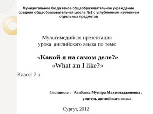 Сургут, 2012 Мультимедийная презентация урока английского языка по теме: «Ка