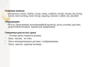 Основные понятия: adventurous, artistic, bubbly, caring, chatty, confident, d