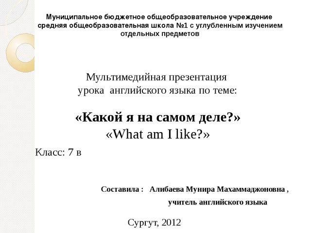 Сургут, 2012 Мультимедийная презентация урока английского языка по теме: «Ка...