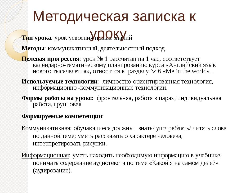 Тип урока: урок усвоения новых знаний Методы: коммуникативный, деятельностный...