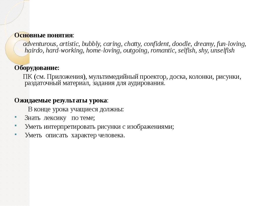 Основные понятия: adventurous, artistic, bubbly, caring, chatty, confident, d...