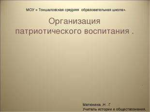 Организация патриотического воспитания . . МОУ « Тоншаловская средняя образов