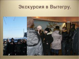 Экскурсия в Вытегру.