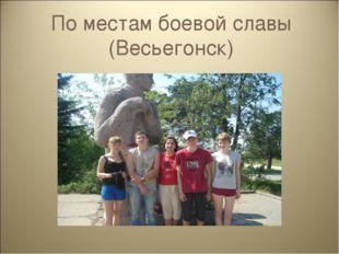 По местам боевой славы (Весьегонск)