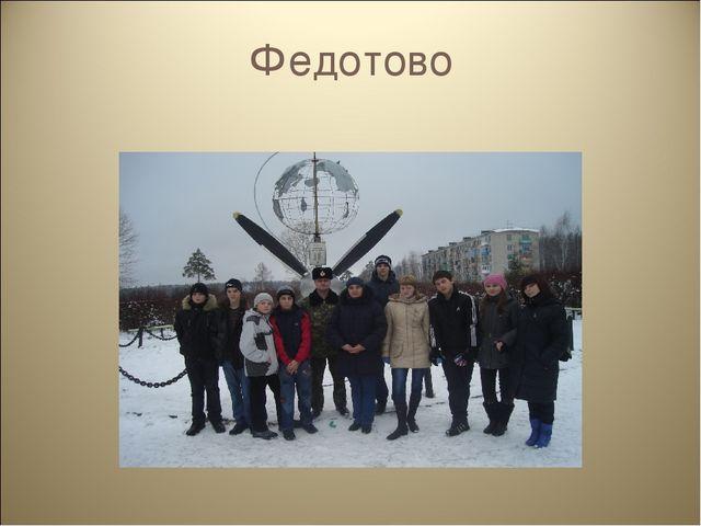 Федотово