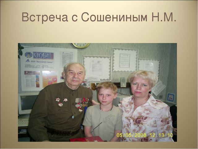Встреча с Сошениным Н.М.