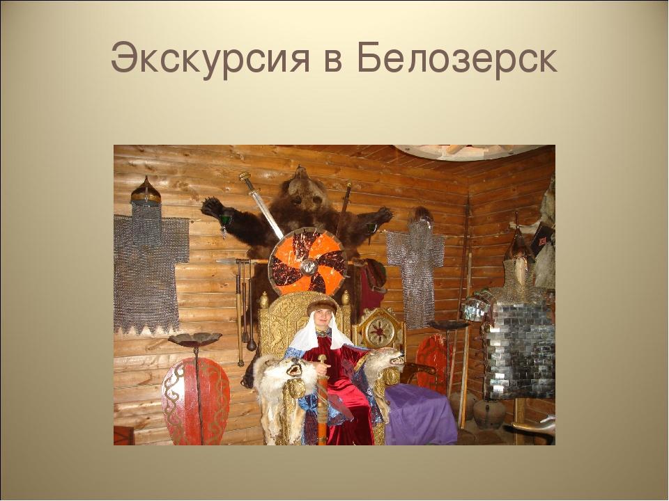 Экскурсия в Белозерск