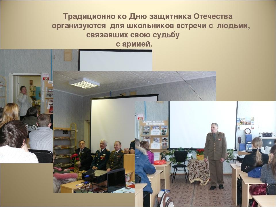 Традиционно ко Дню защитника Отечества организуются для школьников встречи с...