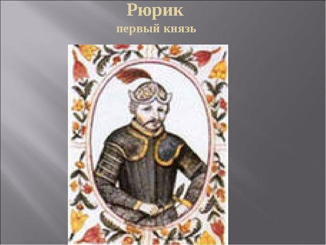 Рюрик первый князь