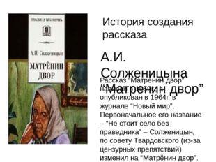 """А.И. Солженицына """"Матренин двор"""" Рассказ """"Матрёнин двор"""" написан в 1959г., а"""