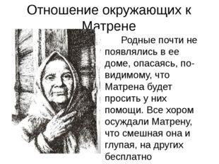 Отношение окружающих к Матрене Родные почти не появлялись в ее доме, опасаясь