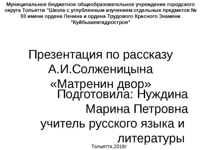 Презентация по рассказу А.И.Солженицына «Матренин двор» Подготовила: Нуждина...
