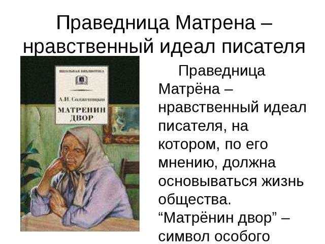 Праведница Матрена – нравственный идеал писателя Праведница Матрёна – нравств...