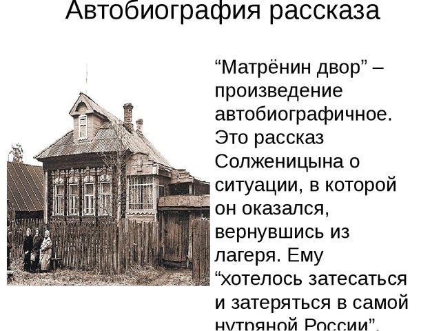 """Автобиография рассказа """"Матрёнин двор"""" – произведение автобиографичное. Это р..."""