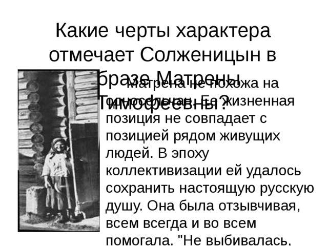 Какие черты характера отмечает Солженицын в образе Матрены Тимофеевны? Матрен...