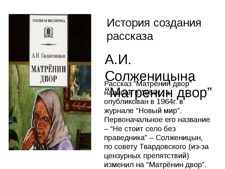 """А.И. Солженицына """"Матренин двор"""" Рассказ """"Матрёнин двор"""" написан в 1959г., а..."""