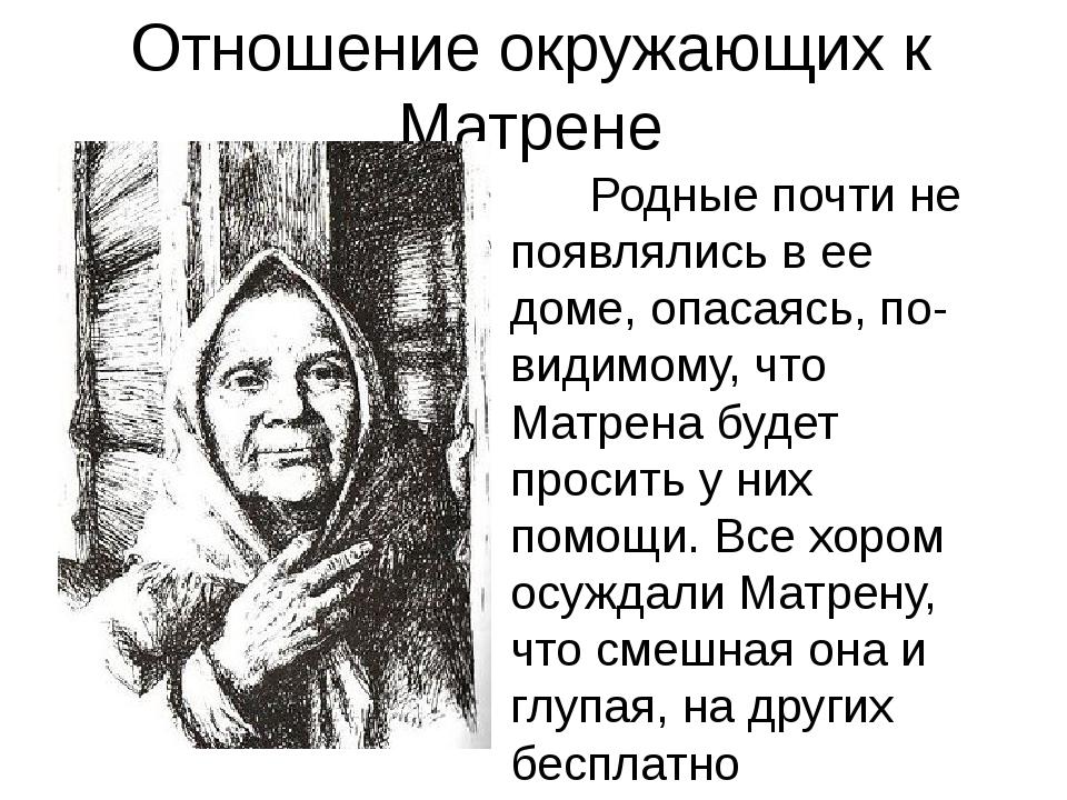 Отношение окружающих к Матрене Родные почти не появлялись в ее доме, опасаясь...