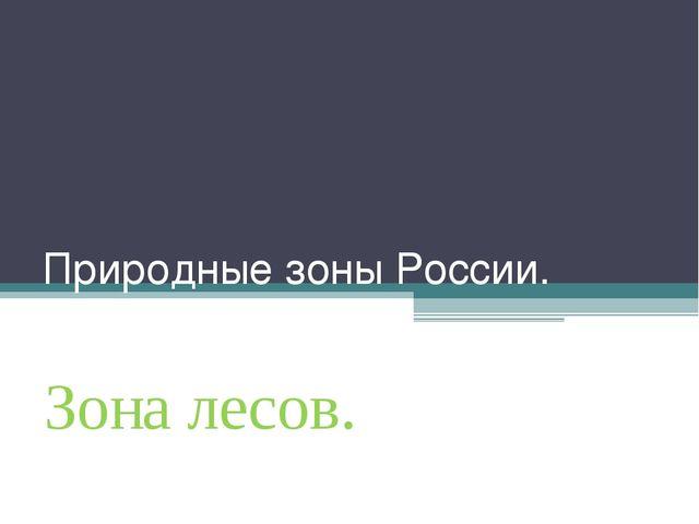 Природные зоны России. Зона лесов.