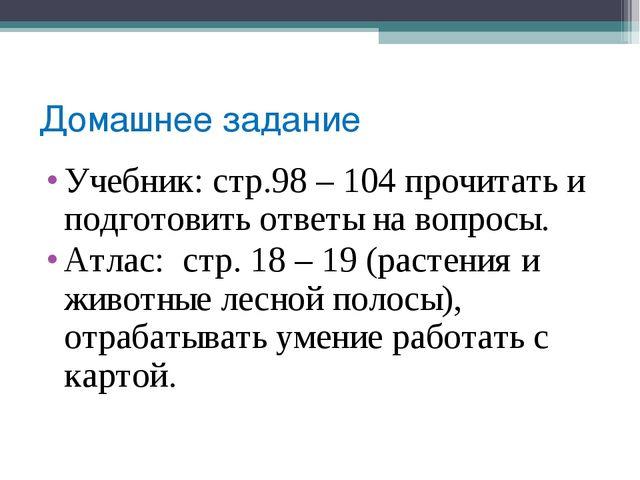 Домашнее задание Учебник: стр.98 – 104 прочитать и подготовить ответы на вопр...