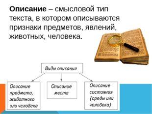 Описание – смысловой тип текста, в котором описываются признаки предметов, яв