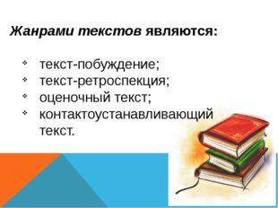 Жанрами текстовявляются: текст-побуждение; текст-ретроспекция; оценочный те