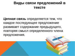 Виды связи предложений в тексте Цепнаясвязь определяется тем, что каждое пос