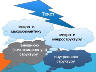 микро- и макросемантику внешнюю (композиционную) структуру внутреннюю структ