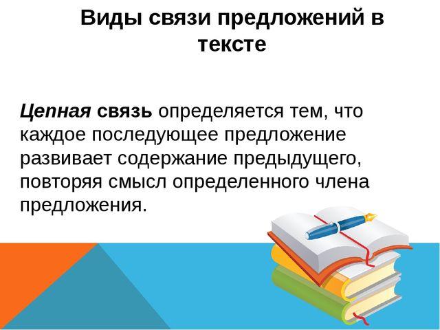 Виды связи предложений в тексте Цепнаясвязь определяется тем, что каждое пос...