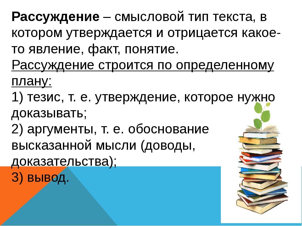 Рассуждение – смысловой тип текста, в котором утверждается и отрицается какое...