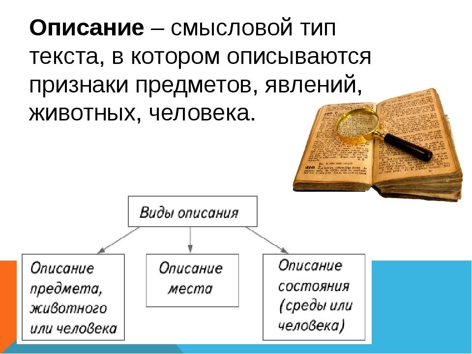 Описание – смысловой тип текста, в котором описываются признаки предметов, яв...